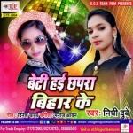 Beti Hayi Chhapra Bihar Ke songs