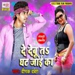 De Debu Ta Ghat Jaai Ka songs