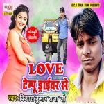 Love Tempu Driver Se songs