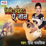 Mile Aaiha Ae Jaan songs