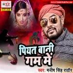 Piyat Bani Gum Me songs