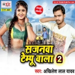 Sajanwa Tempu Wala 2 songs