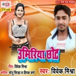 Umiriya Chhot songs