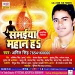 Samaiya Mahan Ha songs