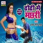 Dhodhi Me Machhari songs