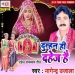 Dulhan Hi Dahej Hai songs