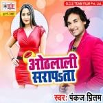 Othhlali Sarapata songs