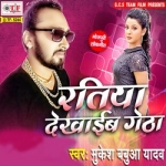 Ratiya Dekhaib Gethha songs