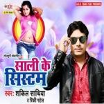 Sali Ke System songs