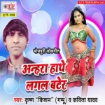 Anhara Hathe Lagal Bater songs