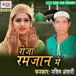 Roza Ramzan Me songs