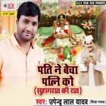 Pati Ne Becha Patni Ko songs