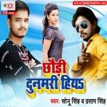 Chhaudi Dunumari Hiya songs