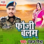 Fouji Balam songs