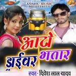 Auto Driver Bhatar songs