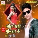 Joda Naikhe Bhumihaar Ke songs