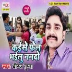 Kaise Fail Bhailu Nando songs