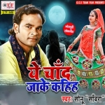 Ae Chand Jake Kahiha songs