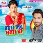 Bahara Jab Bhatar Ba songs