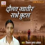 Daulat Khatir Sabhe Chhutal songs