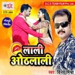 Lali Hothlali songs