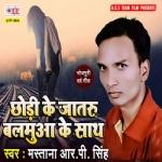 Chhodi Ke Jataru Balamuwa Ke Sath songs