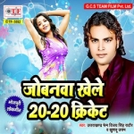 Jobanawa Khele 20-20 Cricket songs