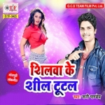 Shilawa Ke Seal Tutal songs