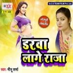 Darwa Lage Raja songs
