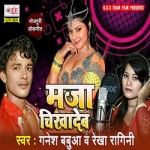 Maja Chikha Deb songs