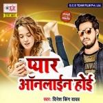 Pyar Online Hoi songs