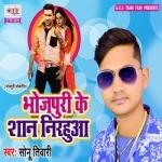 Bhojpuri Ke Shan Nirahuwa songs