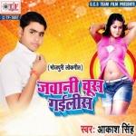 Jawani Chus Gailis songs