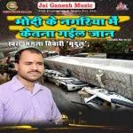 Modi Ke Nagariya Me Ketana Gail Jaan songs