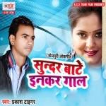 Sundar Bate Inkar Gaal songs