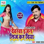 Dewarawa Engine Seej Kar Diya songs