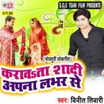 Karawata Shadi Apna Lover Se songs