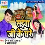 Saiya Ji Ke Ghare songs