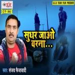 Sudhar Jao Warna songs