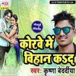 Korawe Me Bihan Kada songs