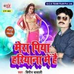 Mera Piya Hariyana Me Hai songs