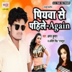 Piyawa Se Pahile - Again songs