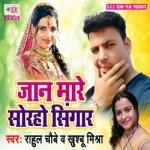 Jaan Mare Soraho Shringar songs