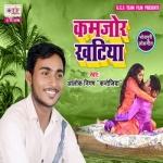 Kamjor Khatiya songs