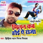 Milan Kab Hoi A Raja songs