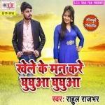 Khele Ke Man Kare Ghughuwa Ghughuwa songs