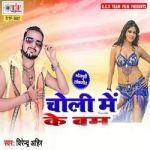 Choli Me Ke Bomb songs