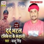 Dard Bharal Ravikesh Ke Kahani songs