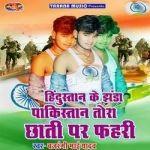 Hindustan Ke Jhanda Pakistan Tohara Chaati Pe Fahri songs