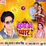 Bahna Ka Pyar songs